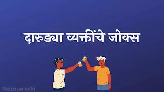 Darudya-Jokes-in-Marathi