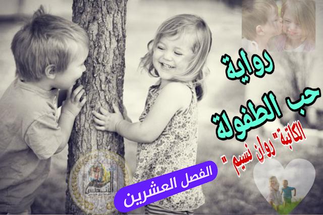 رواية حب الطفولة للكاتبة روان محمد نسيم | الفصل العشرين