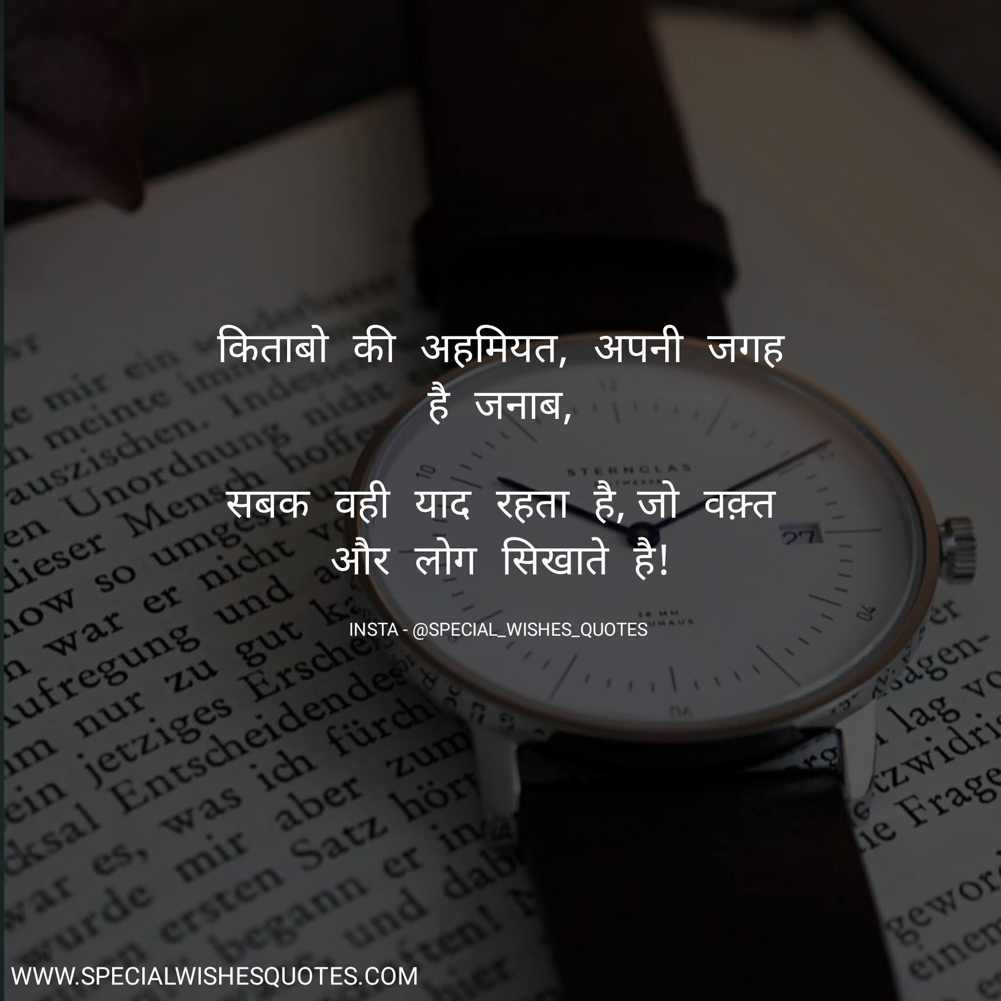 waqt k sath badalna status in Hindi