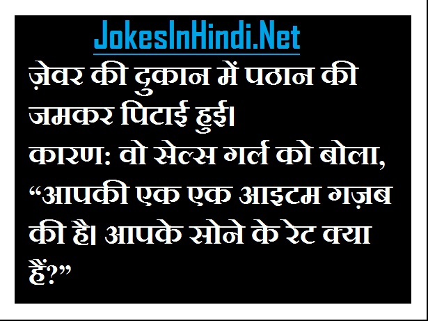 Double Meaning Jokes - Double Meaning Chutkule | Double Meaning Jokes In Hindi