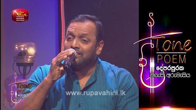Mandaram Adura Madin Song Lyrics - මන්දාරම් අඳුර මැදින් ගීතයේ පද පෙළ