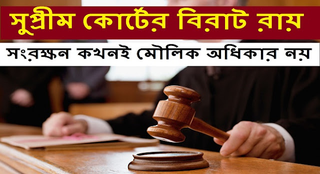 reservation is not fundamental right sc on pleas
