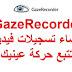 GazeRecorder إنشاء تسجيلات فيديو وتتبع حركة عينيك