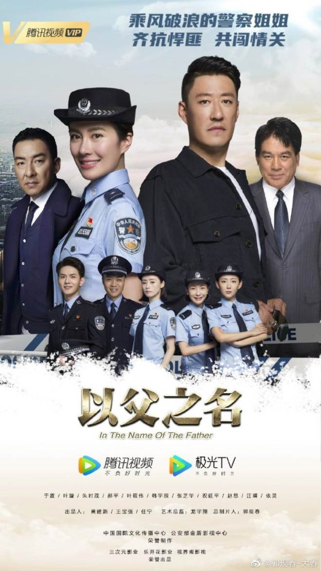In the Name of the Father Official Poster