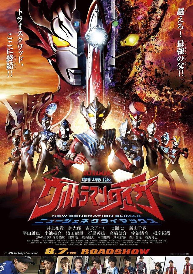 Film Ultraman Taiga Dibuka 7 Agustus, Inilah Traielrnya