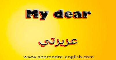 My dear    عزيزتي