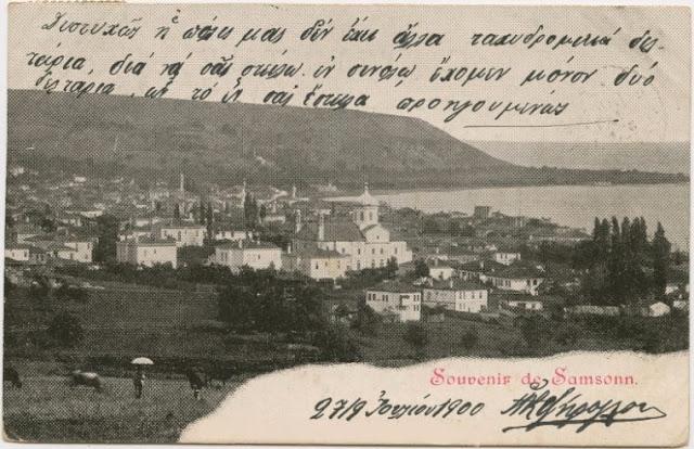 Γενική άποψη της Σαμσούντας. Τη φωτογραφία παραχώρησε στο ΑΠΕ-ΜΠΕ ο κ. Στέργιος Θεοδωρίδης.