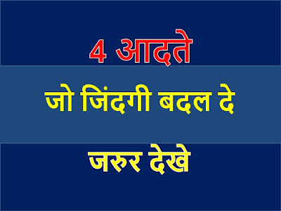 4 habits of highly effective लोग