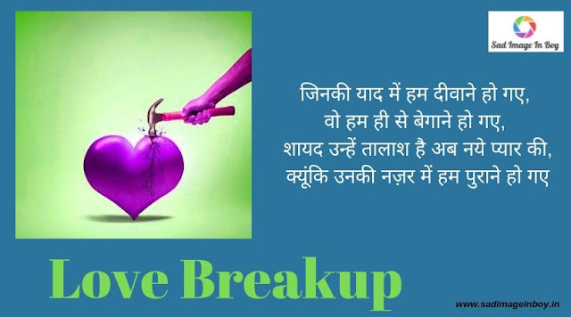 Images Of Lovers Break up | breakup image in hindi