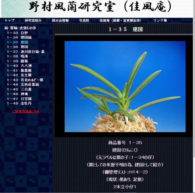 http://www.fuuran.jp/1-35html