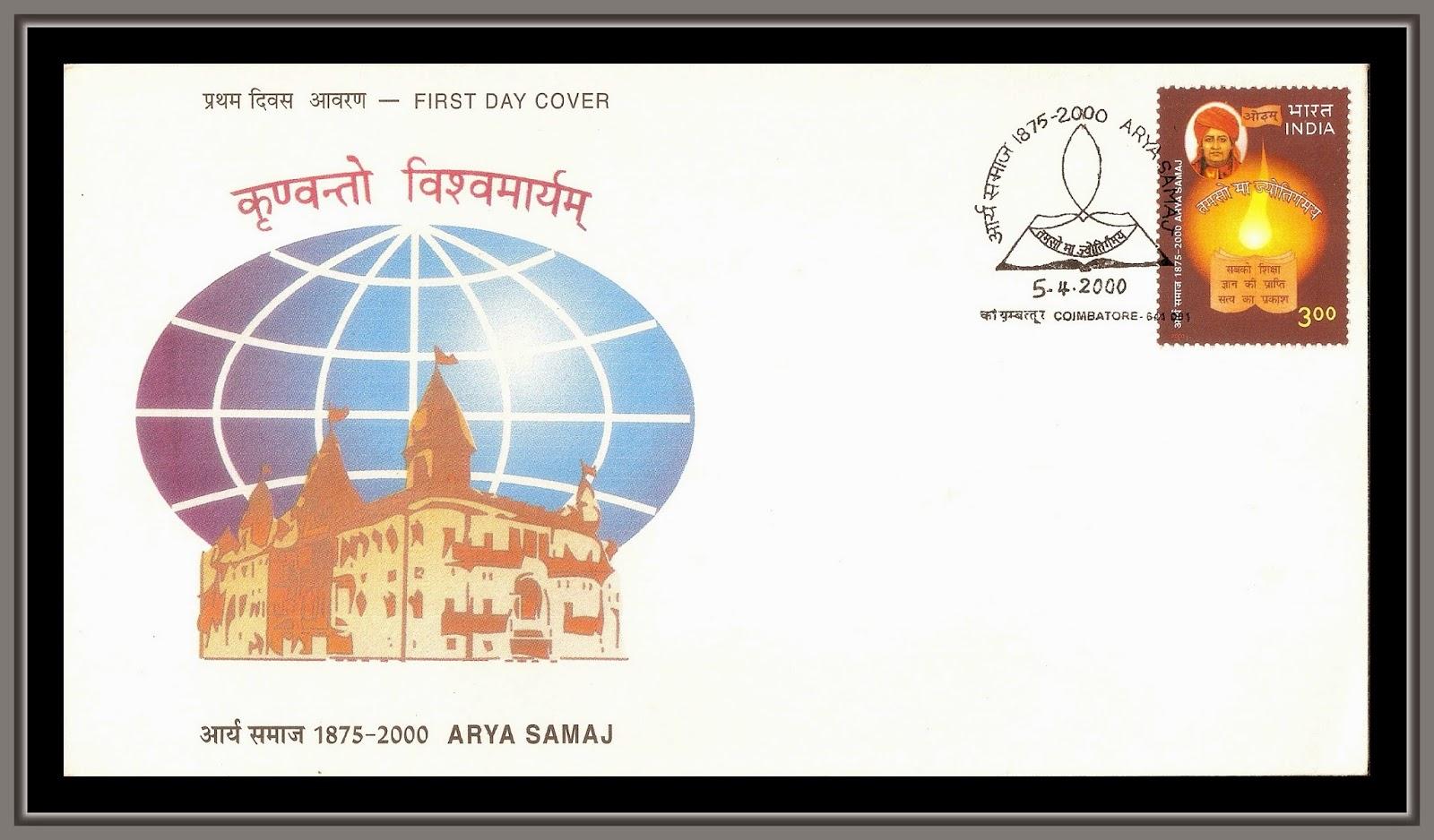 The Sanskrit Philatelist: Arya Samaj, 2000 - Stamp, First