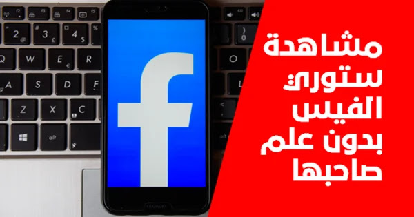 Watch-story-facebook-without-the-owner-knowledge