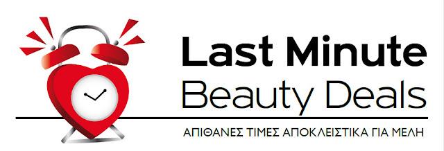 Προσφορές: Last Minute Beauty Deals