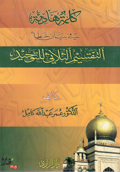 Download kitab Kalimat Hadiah Fi Bayan Khata` at-Taqsim ats-Tsulasy li at-Tauhid