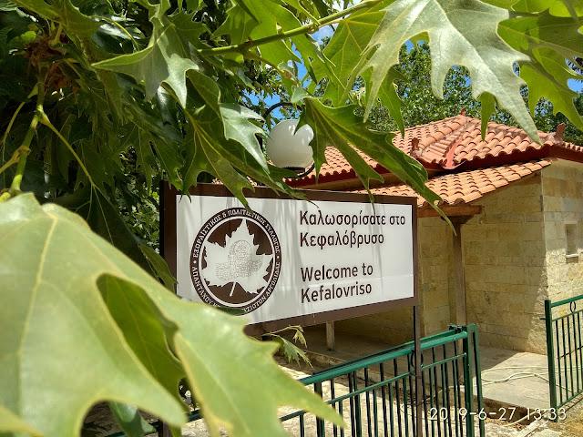Νέο Διοικητικό Συμβούλιο στον Εξωραϊστικό Πολιτιστικό Σύλλογο Κεφαλόβρυσου