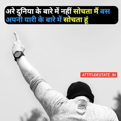 royal attitude dosti status in hindi