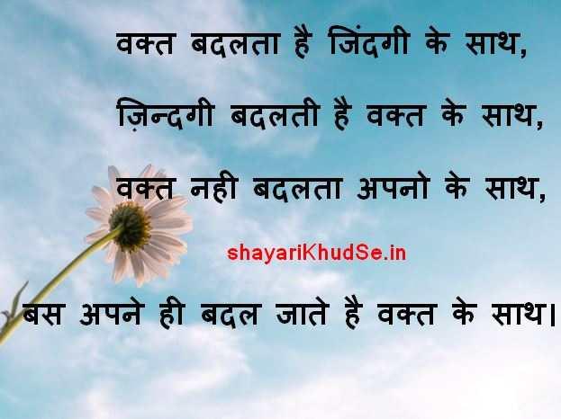 Life Shayari in Hindi Download, Life Shayari in Hindi 2020, Life Shayari in Hindi Images