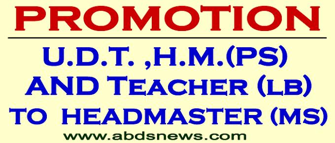 पदोन्नति : प्रधान पाठक पूर्व माध्यमिक शाला  के पदों में होगी पदोन्नति - एल बी शिक्षक ,उ व शि और  प्राथमिक प्रधान पाठक बनेंगे -Middle School Headmaster