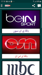 تحميل تطبيق TEIN TV_1.2.apk لمشاهدة القنوات المشفرة وباقات osn و قنوات mbc ; beinsport