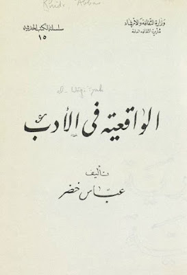 الواقعية في الادب - عباس خضر , pdf
