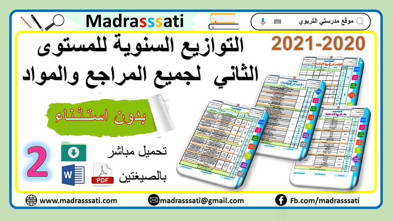 التوازيع السنوية للمستوى الثاني لجميع المواد بدون استثناء 2020-2021