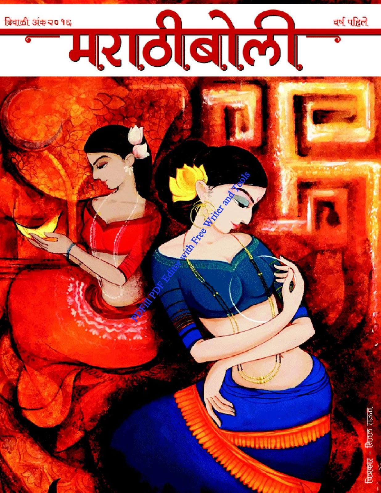 Marathi Diwali Ank Pdf
