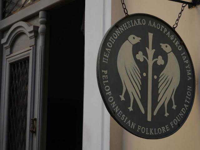 «Ένδυμα και Νόμος: Σύγχρονες προβληματικές»: Νέος κύκλος δύο διαλέξεων του Πελοποννησιακού Λαογραφικού Ιδρύματος
