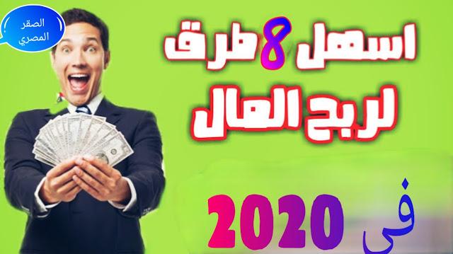 اسهل 8طرق لربح المال في 2020