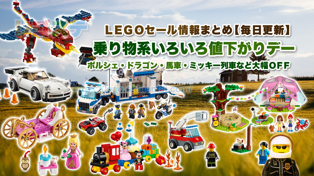 Amazonのレゴ #LEGO セール情報まとめ【毎日更新】楽天やトイザらスのセール情報もあり