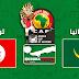مشاهدة مباراة موريتانيا وتونس بث مباشر بتاريخ 02-07-2019 كأس امم افريقيا 2019