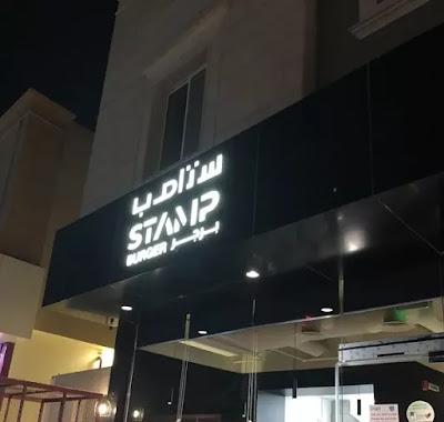 ستامب برجر STAMP الرياض | المنيو ورقم الهاتف والعنوان