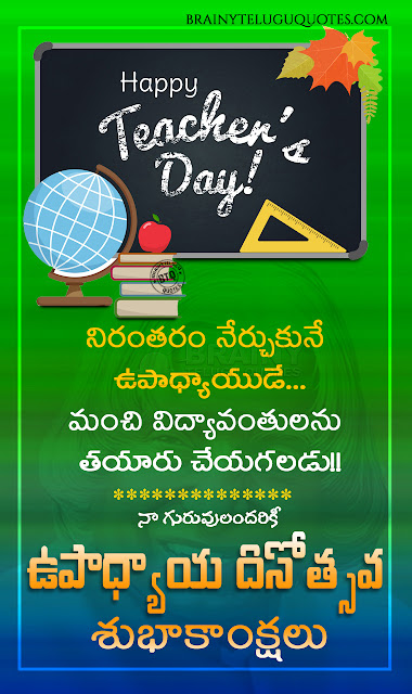 happy teachers day greetings-teachers day messages in telugu, happy teachers day quotes greetings