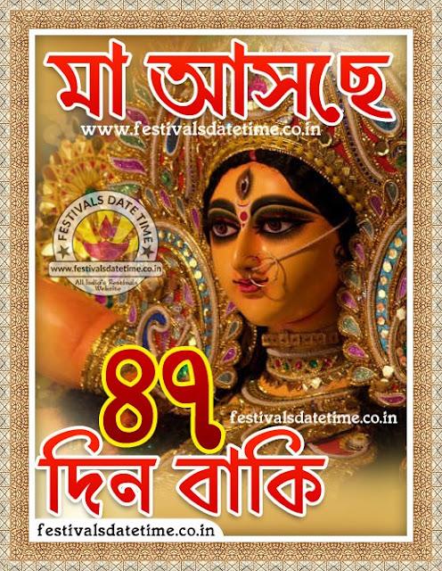 Maa Durga Asche 47 Days Left, Maa Asche 47 Din Baki Pic