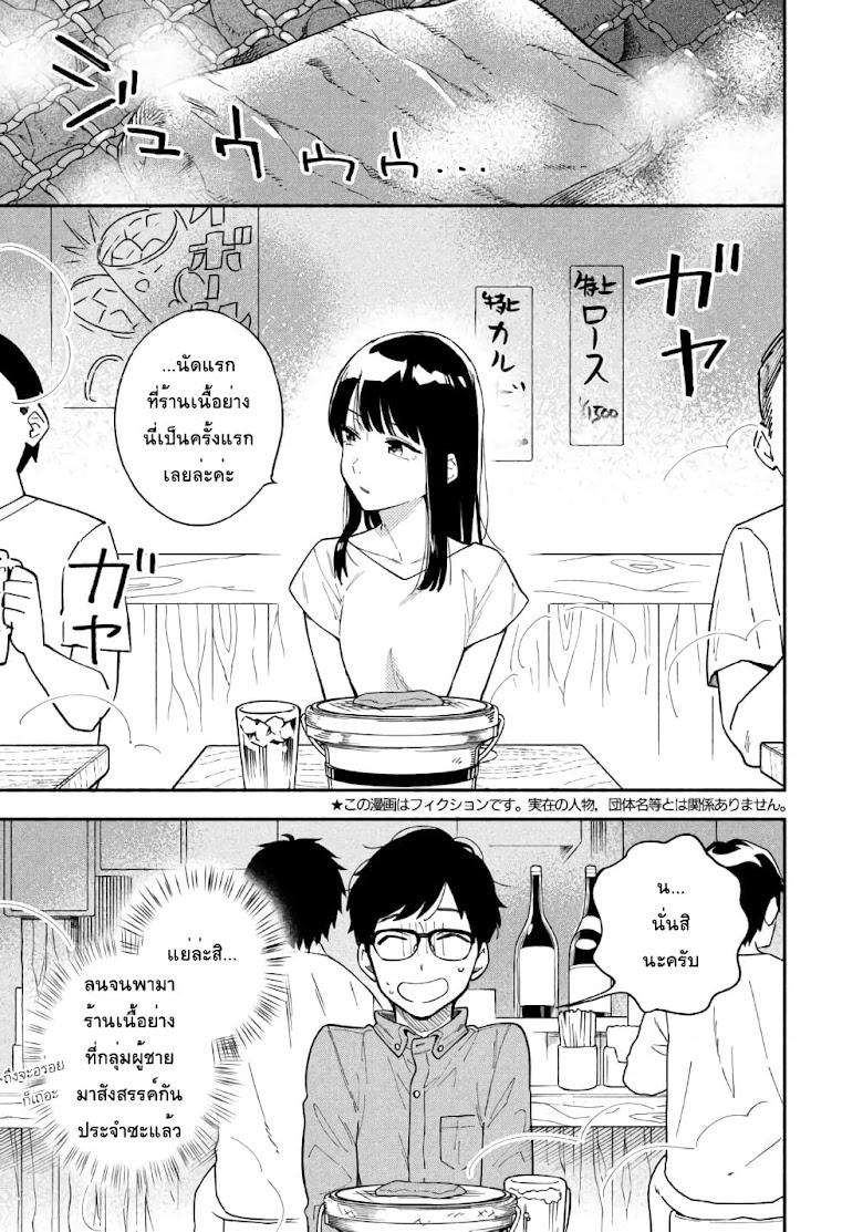 Yaiteru Futari - หน้า 6