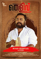 sohan seenulal, thelivu in english, thelivu malayalam movie, thelivu film, malayalam film thelivu, thelivu images, thelivu, mallurelease