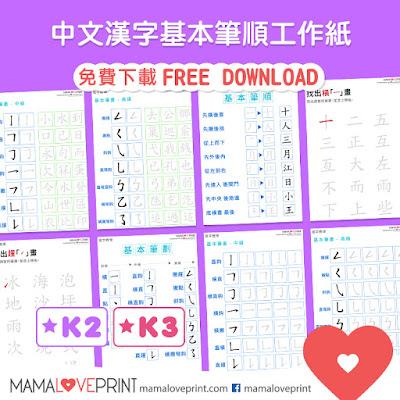 Mama Love Print K3工作紙 - 中文漢字基本筆畫和筆順 -  中文幼稚園工作紙  Kindergarten Chinese Worksheet Free Download
