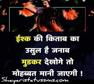Latest Love Shayari | True Love Shayari in hindi
