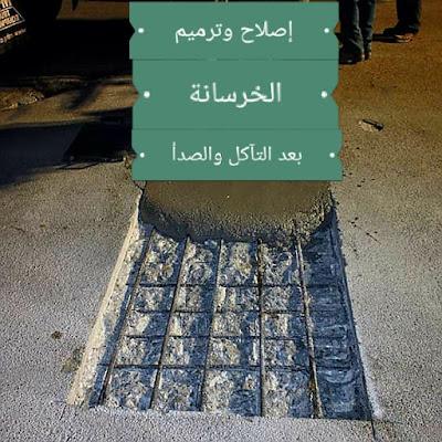 إصلاح وترميم الخرسانة التالفة بسبب التآكل وصدأ حديد التسليح
