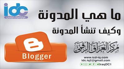 ما هي المدونات وكيف تنشأ مدونة خاصة بك