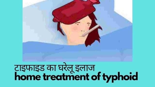 टाइफाइड को जड़ से खत्म करने का घरेलू इलाज - typhoid home remedies treartment in hindi