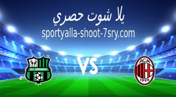 مشاهدة مباراة ميلان وساسولو بث مباشر اليوم 21-4-2021 الدوري الإيطالي