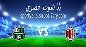 نتيجة مباراة ميلان وساسولو اليوم 21-4-2021 الدوري الإيطالي
