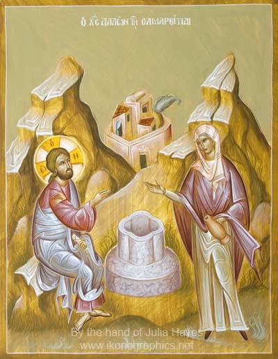 Αποτέλεσμα εικόνας για Κυριακή της σαμαρειτιδοσ