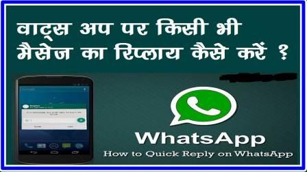 Quick Reply on whatsapp