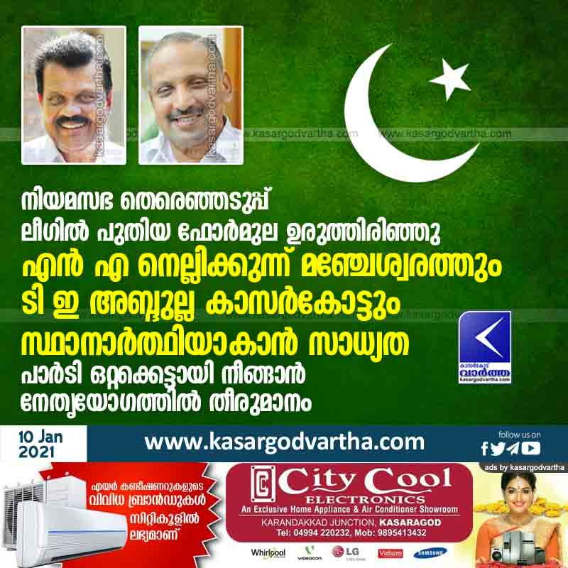 Kerala, News, Kasaragod, N.A.Nellikunnu, Manjeshwaram, Muslim-league, Election, T.E Abdulla, Politics, Top-Headlines, Assembly elections: NA Nellikunnu likely to contest in Manjeswaram and TE Abdullah in Kasargod.