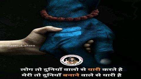 mahakal  status in hindi. Mahakal whatsapp shayari in hindi
