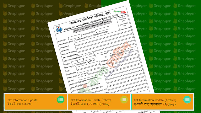 EMIS Teachers MPO EFT Data Collection Form 2021, bteb mpo application, download forms, dshe eft form bangladesh, dshe eft form bd, dshe eft form download, EFT Form for Primary School, eft payment form, eft sign-up form, eft sign-up form pdf, Eft ফরম পূরণের নিয়মাবলী, emis application form, emis form, emis gov bd, emis gov bd registration, filled up correction form, High school teacher eft form, how to fill up eft form, ims online application, madrasha mpo application, maushi gov bd, memis gov bd, mpo application form download, mpo application form pdf, mpo correction, mpo documents, mpo form download, mpo name correction form pdf, mpo news, mpo notice 2020, mpo online memis, mpo passwords, mpo salary sheet, mpo teachers salary, new eft form 2020, new eft form 2020 for primary school, non government teachers pay scale, online mpo application bd, online mpo application form, online mpo list 2020, pension form bd, teacher mpo list, time scale and selection grade in bangladesh, www ddshectgzone gov bd, www dshe gov bd mpo, www.dshe.gov.bd 2020, www.memis.gov bd, ই এফ টি ফরম, এমপিও আবেদনের নিয়ম, কলেজ এমপিও ফরম, কামিল স্কেল আবেদন ফরম, ডিজির প্রতিনিধি ফরম, দৈনিক শিক্ষা, পেনশন ইএফটি ফরম, শিক্ষক কর্মচারী তথ্য বিবরণী ফরম, শিক্ষক শিক্ষিকার তথ্য ফরম, স্কুল নিবন্ধন ফরম,