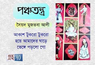 পঞ্চতন্ত্র - সৈয়দ মুজতবা আলী