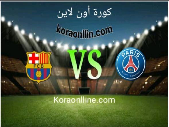 مباراة باريس سان جرمان مع برشلونه