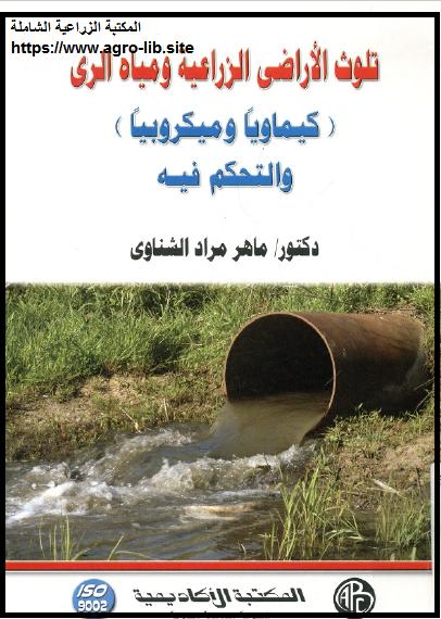 كتاب : تلوث الأراضي الزراعية و مياه الري - كيماويا و ميكروبيا - و التحكم فيه